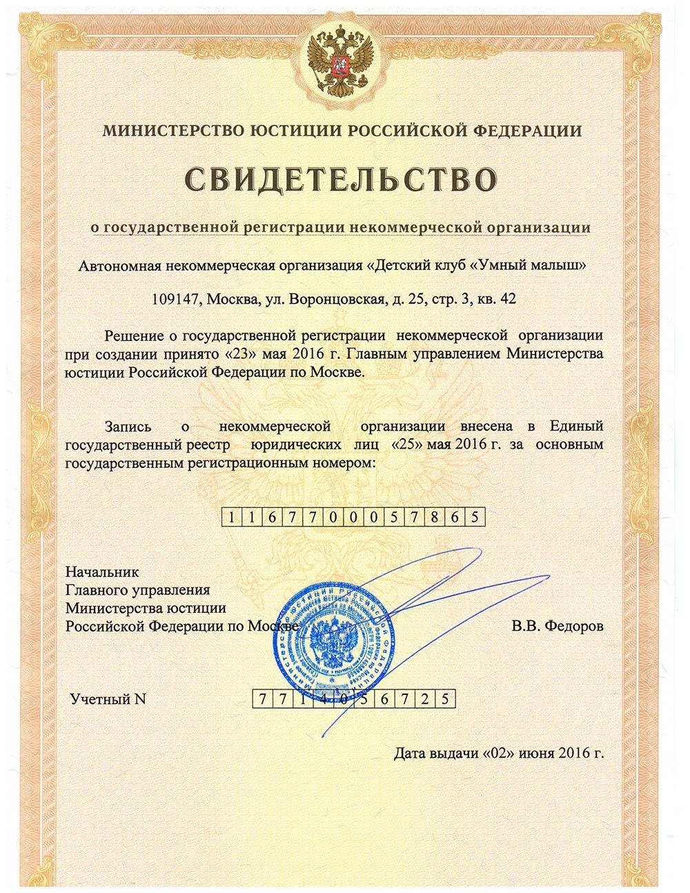Свидетельство о регистрации некоммерческой организации