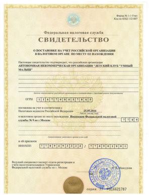 Свидетельство о постановке на учет Российской Организации в налоговом органе по месту нахождения